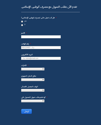Arabic Financial Application Form