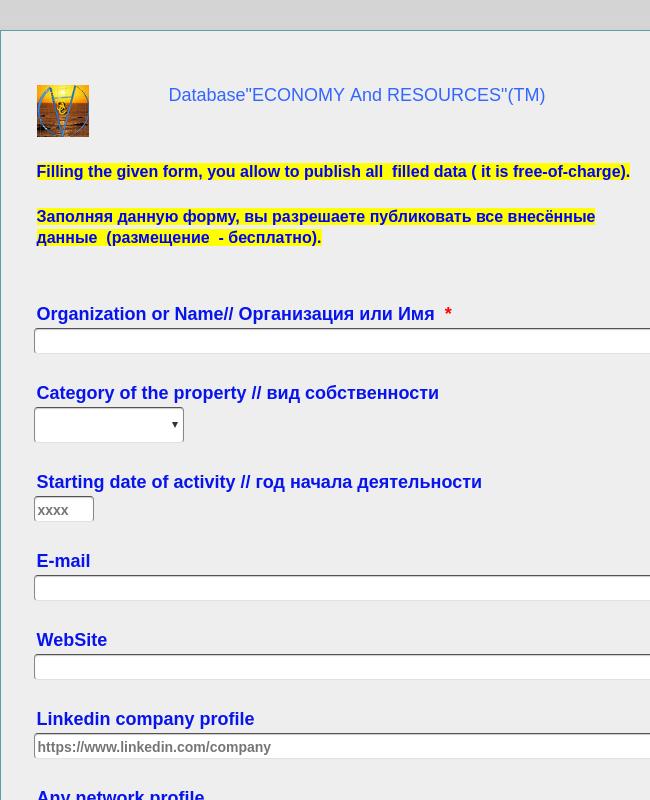 Регистрационная форма онлайн бизнеса | Online Business Registration