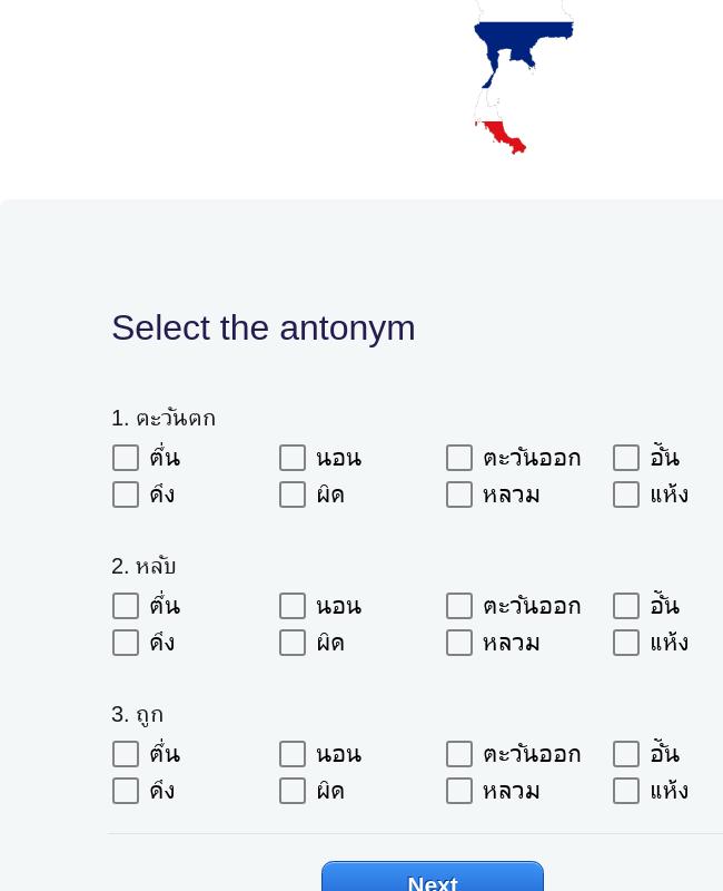 Thai Quiz Form