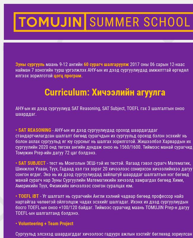 Tomujin Summer School
