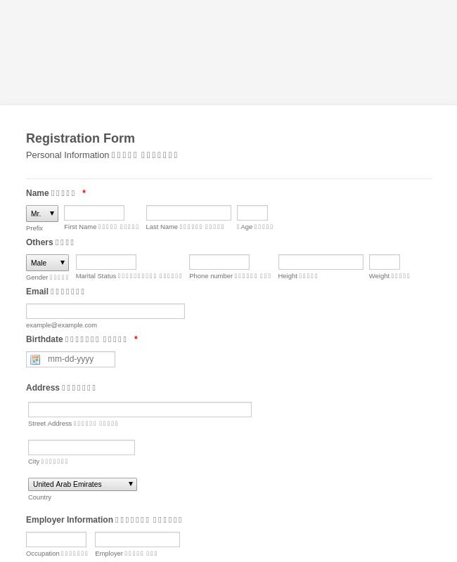 Medical Center Registration Form